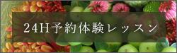 24h予約体験レッスン